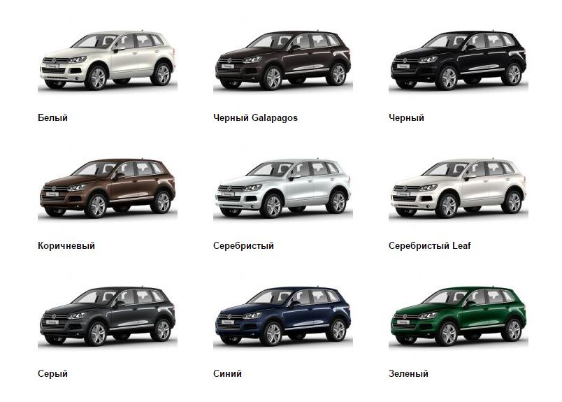 Цветовая гамма Volkswagen Touareg