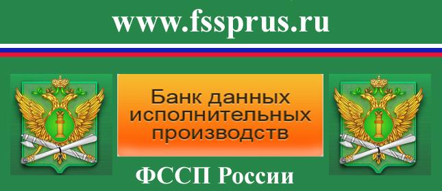 http://fssprus.ru/