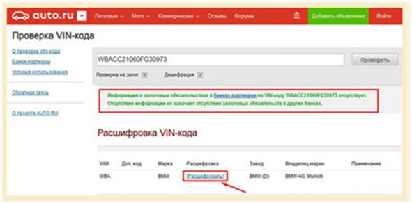 3. Сайт vin.auto.ru