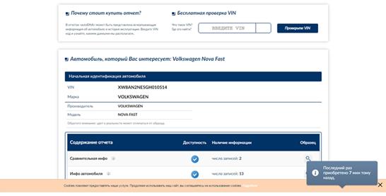 4. Сайт autodna.ru