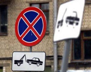 Как обжаловать незаконный штраф за парковку?